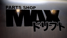 "MAX Logo Sticker 8"" BLACK"