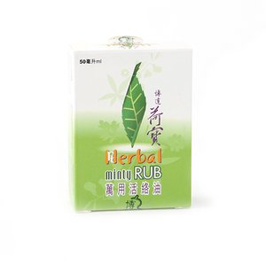 Herbal Minty Rub - 50ml